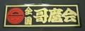 全国哥麿会(黒地/金文字)ステッカー