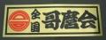 全国哥麿会(金地/黒文字)ステッカー
