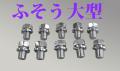 メッキフロントハブボルト スーパーグレート/07スーパーグレート/17スーパーグレート (10本入)