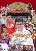 デコトラの鷲 DVD 新 デコトラのシュウ 鷲    人情ドライバー、再発進!