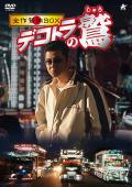 デコトラの鷲 DVD 全作鷲納BOX 【初回限定生産】