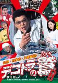 デコトラの鷲 DVD 会津・喜多方・人情街道! (其の弍)