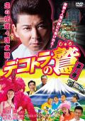 デコトラの鷲 DVD 恋の花咲く清水港 (其の参)