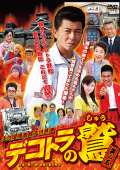 デコトラの鷲 DVD 火の国熊本親子特急便   (其の五)
