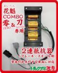 花魁COMBO【零】【刀】テール専用 2連抵抗器(左右セット) OERO-V2