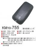 KM10-755 07エルフ用サイドミラー【ブラック】