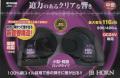 JB-701 JBホーン 中音 24V