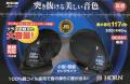 JB-702 JBホーン 高音 24V