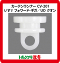 CV201仮眠カーテン用 カーテンランナー(15個入)いすヾ / UDクオン