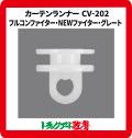 CV202仮眠カーテン用 カーテンランナー(15個入)フルコンファイター・NEWファイター・グレート