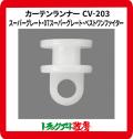 CV203仮眠カーテン用 カーテンランナー(15個入)スーパーグレート/07Sグレート / ベストワンファイター