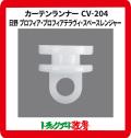 CV204仮眠カーテン用 カーテンランナー(15個入)日野 プロフィア・プロフィアテラヴィ・スペースレンジャー
