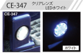流星レフランプ丸型 24V CE-347 【クリア】ホワイト