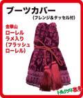 チェンジブーツカバー(タッセル&フレンジ付) ローレルモケット(ラメ入り・フラッシュローレル)