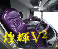 煌輝V2 シートカバー【シングルカラー】