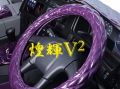 煌輝V2 極太ダブルキルトハンドルカバー