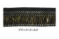 キラキラフレンジ(ラメ入)2.2m