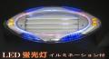 LEDイルミネーション付き蛍光灯(24V)