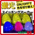 JB激光LEDスイッチングマーカー(色切り替え) 12/24V共用