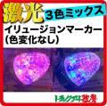 JB激光LEDイリュージョンマーカー(色変化なし) 12/24V共用