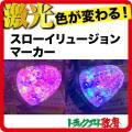 JB激光LEDスローイリュージョンマーカー(色が変わる) 12/24V共用