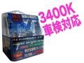 JB-04 ハロゲンH4バルブ 【スーパーブライトホワイト】 24V75/70W
