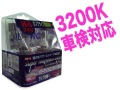 JB-09 ハロゲンH4バルブ 【スーパータフネスクリア2】 24V75/70W