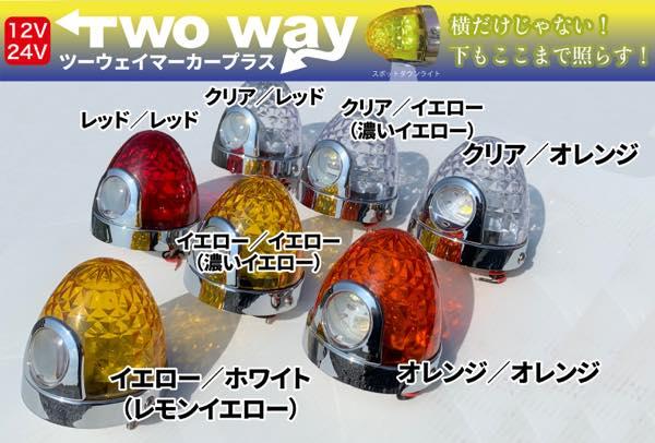 LED防水ツーウェイマーカープラス(各色)