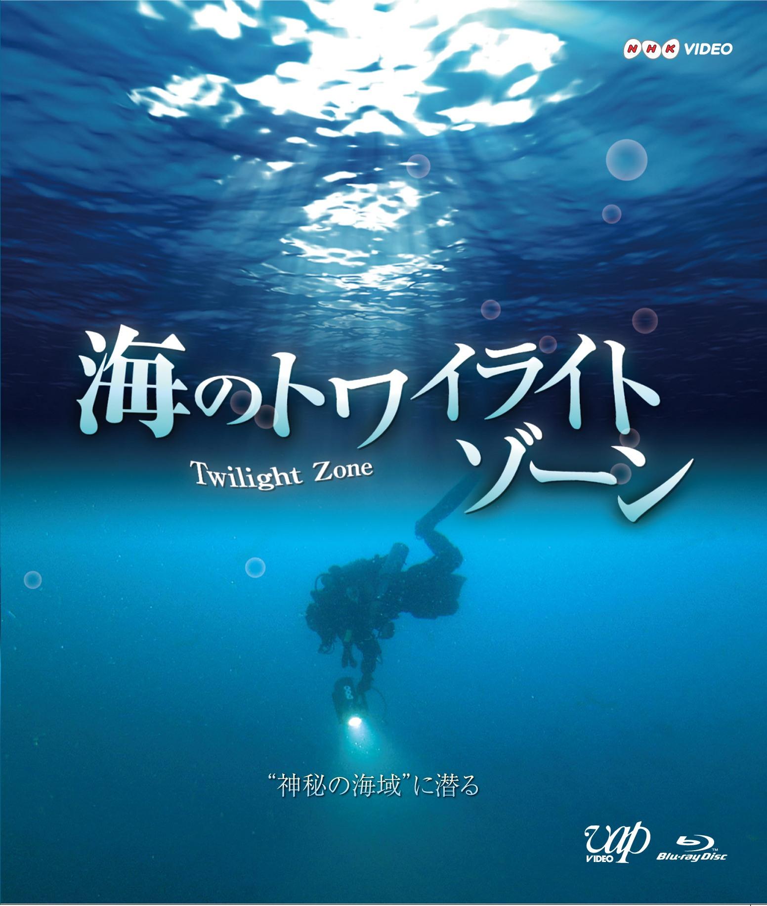 "Blu-ray『海のトワイライトゾーン~""神秘の海域""に潜る』"