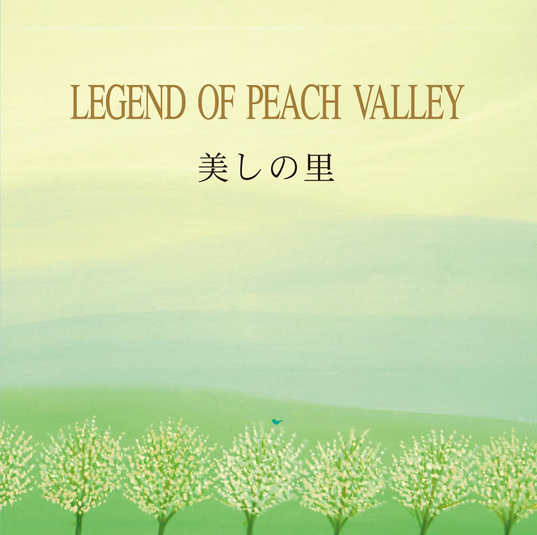 『美しの里~LEGEND OF PEACH VALLEY』音楽:黒石ひとみ