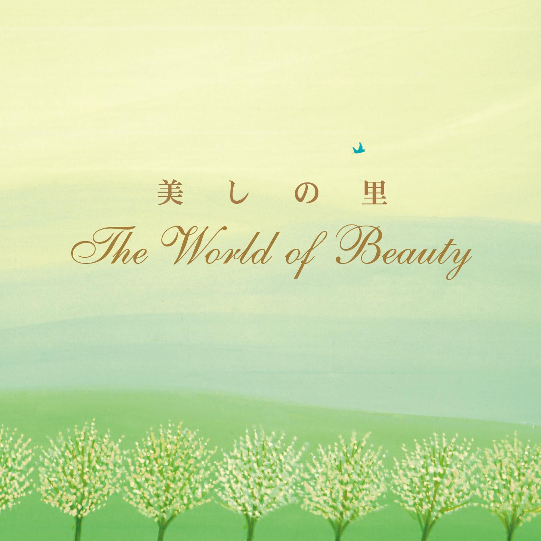 『美しの里~The World of Beauty』黒石ひとみ