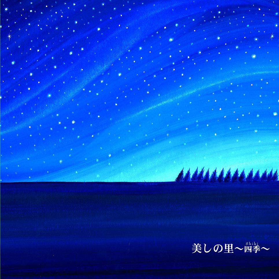 『美しの里~四季』 黒石ひとみ