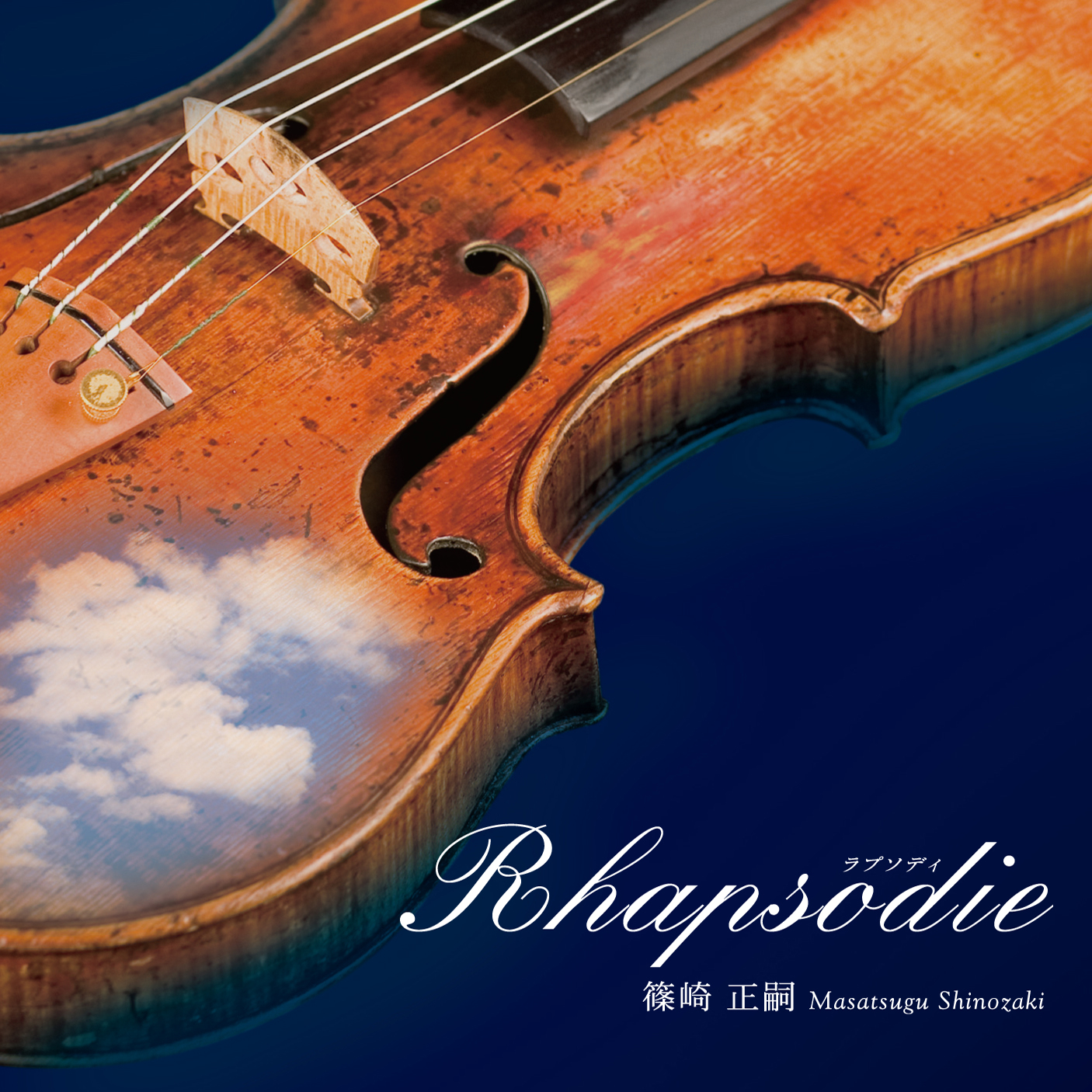 Rhapsodie(ラプソディ) 篠崎 正嗣
