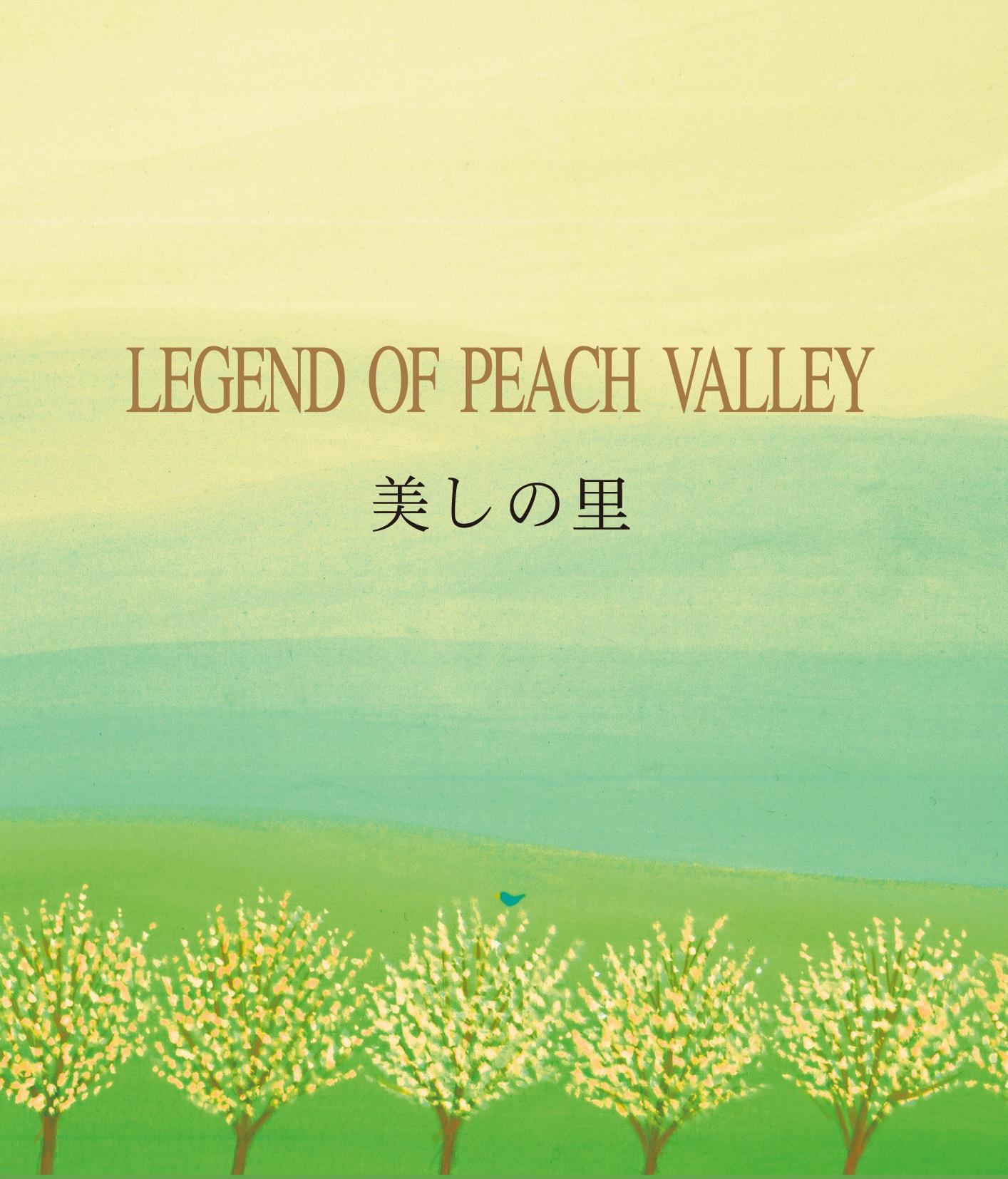 美しの里~LEGEND OF PEACH VALLEY 黒石ひとみ