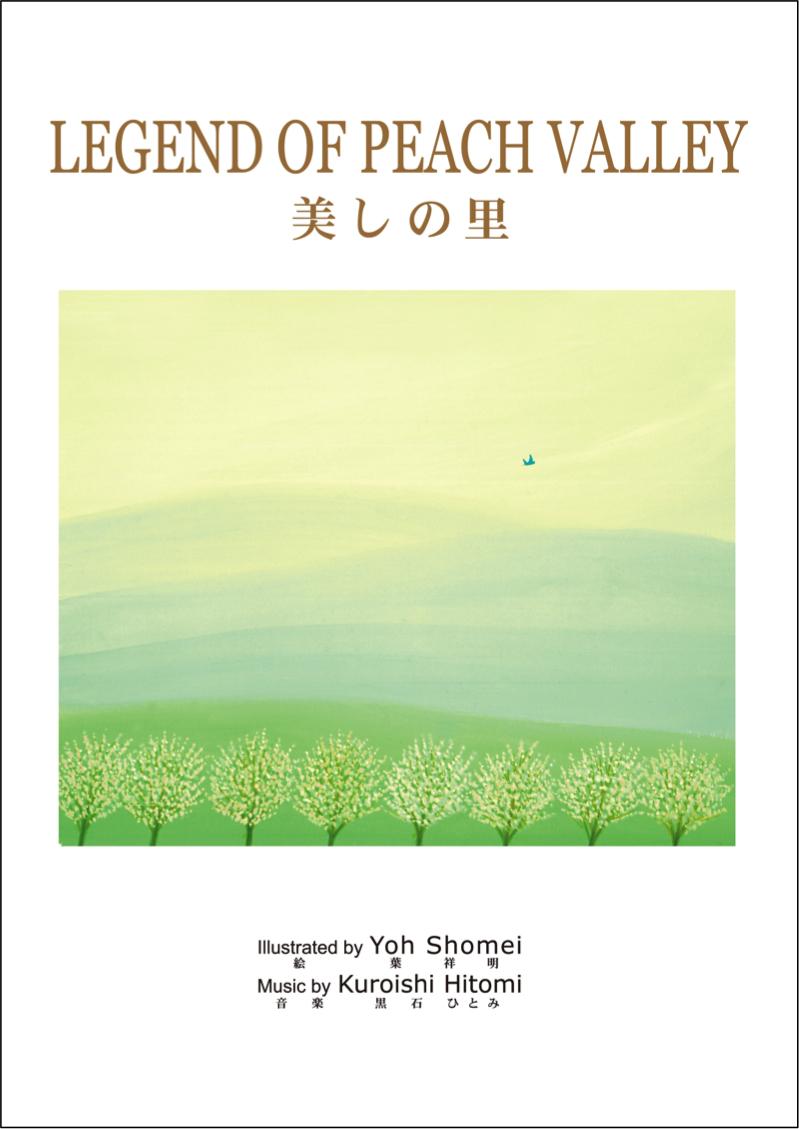 ピアノソロ楽譜集『美しの里~LEGEND OF PEACH VALLEY』