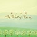 『美しの里〜The World of Beauty』黒石ひとみ