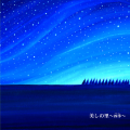 『美しの里〜四季』 黒石ひとみ