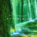 ギターで聴く美しの里  古川忠義/黒石ひとみ