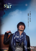 DVD『star スター』大和優雅監督