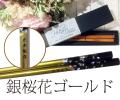 名入れ箸席札 銀桜花ゴールド