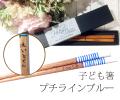 名入れ箸席札 プチラインブルー(子ども箸)