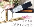 名入れ箸席札 プチラインレッド(子ども箸)