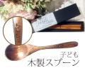 名入れ箸席札 木製スプーン(子ども用)