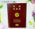 パスポート風 ハンディ席次表&プロフ