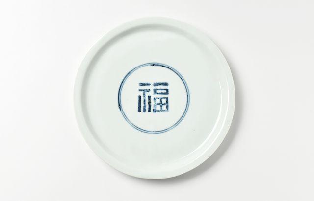 藤塚光男 印判手福字文6寸皿