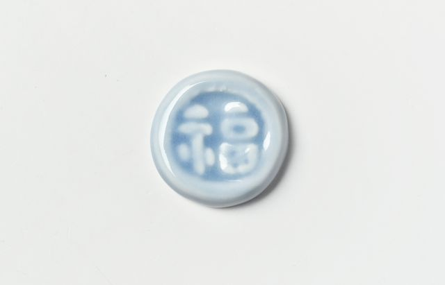 稲村真耶 湖水釉福字文箸置