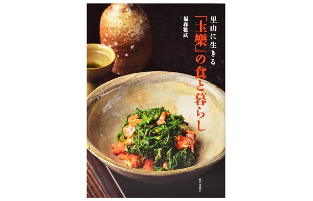 福森雅武 里山に生きる 「土樂」の食と暮らし
