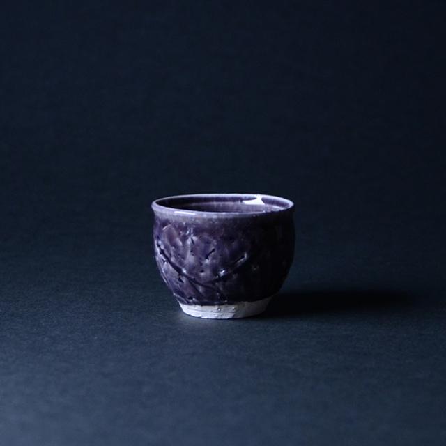 和食器 紫明釉ぐい呑 作家「荒木漢一」