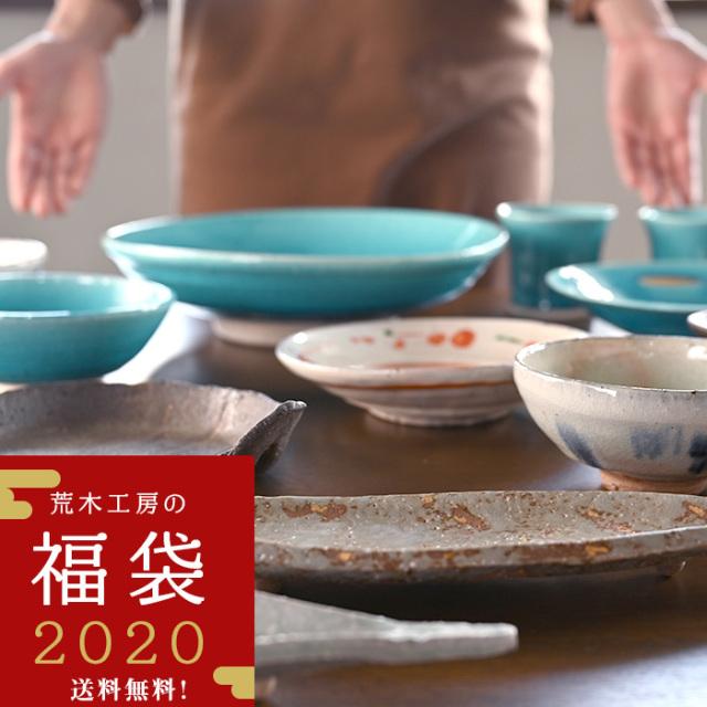 【福箱】荒木工房のワケあり福袋2020!送料無料 作家「荒木漢一」