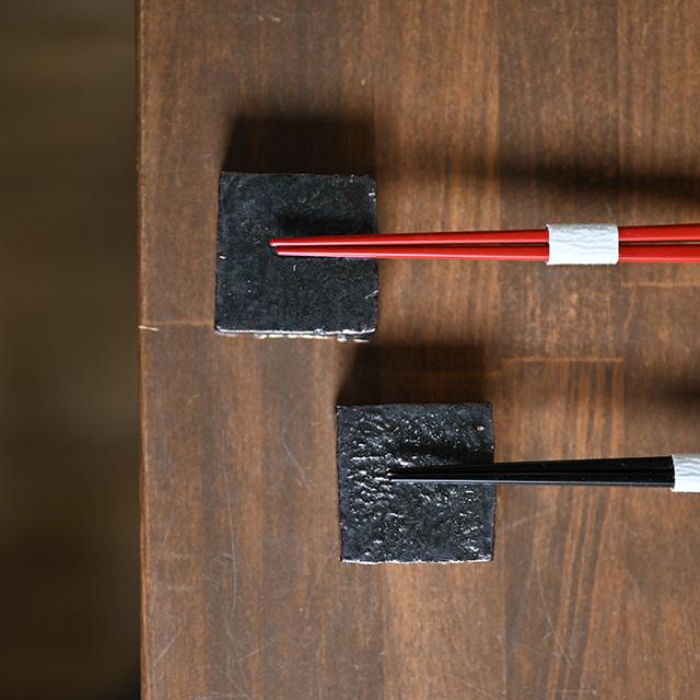 黒織部角箸置(TK-057)  作家「金本卓也」
